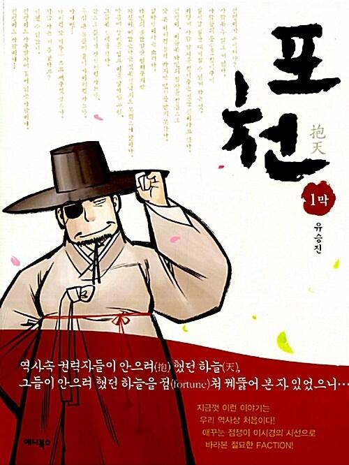 포천(抱天) 1막