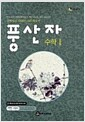[중고] 풍산자 수학 2 (전2권)