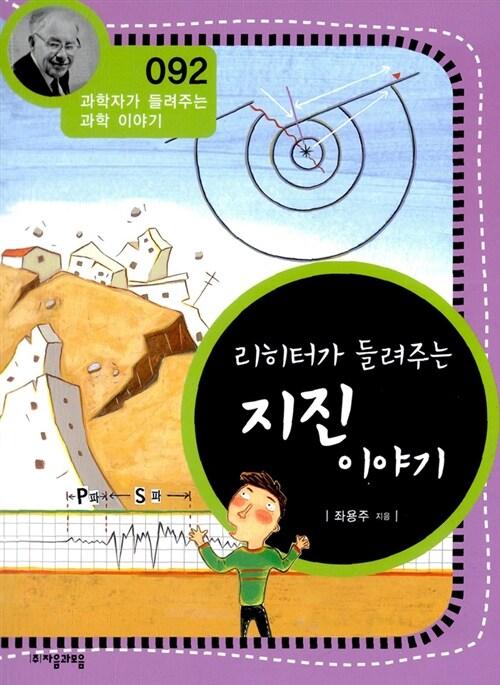 리히터가 들려주는 지진 이야기