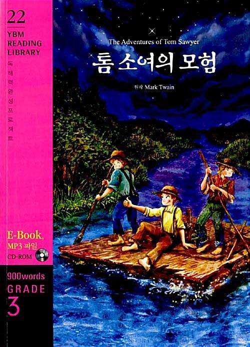 The Adventures of Tom Sawyer 톰 소여의 모험 (교재 + CD 1장)