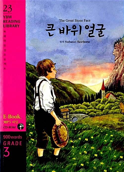 The Great Stone Face 큰 바위 얼굴 (교재 + CD 1장)