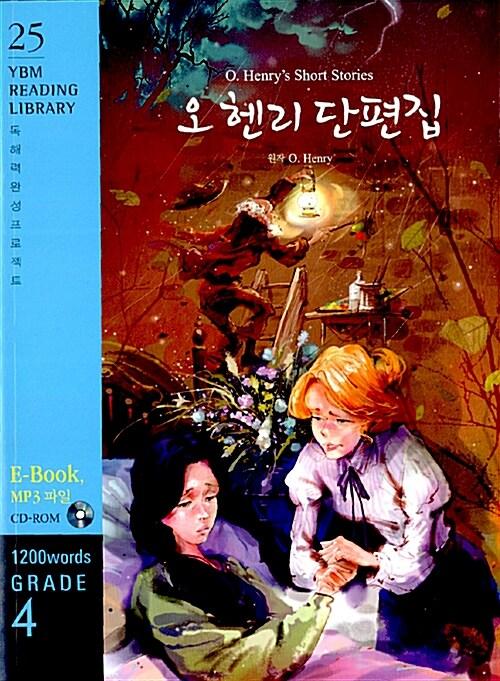 O. Henrys Short Stories 오 헨리 단편집 (교재 + CD 1장)
