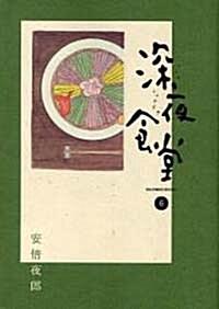 深夜食堂 (6) (コミック)