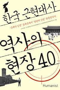 한국 근현대사 역사의 현장 40 : '근대의 심장' 경복궁에서 '분단의 상징' 판문점까지