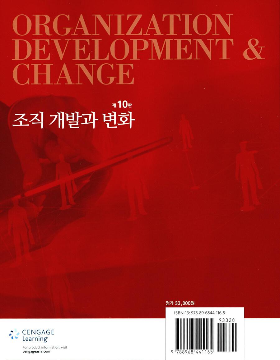 조직 개발과 변화
