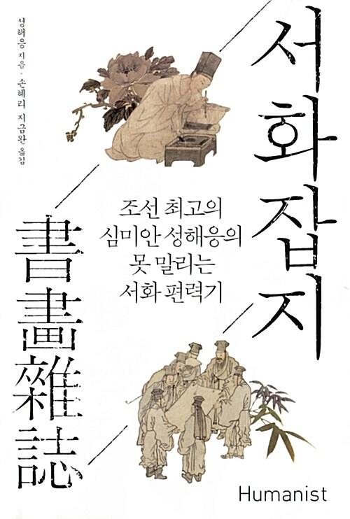 서화잡지 書畵雜誌