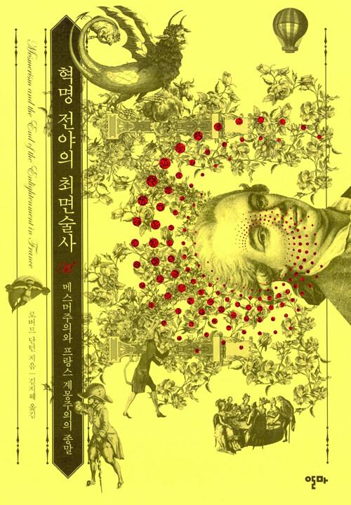 혁명 전야의 최면술사 : 메스머주의와 프랑스 계몽주의의 종말