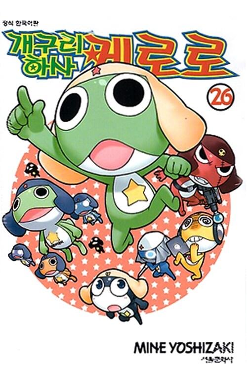 개구리 하사 케로로 26