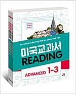 미국 교과서 Reading Advanced 1~3 세트 - 전3권