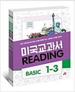 미국 교과서 Reading Basic 1~3 세트 - 전3권