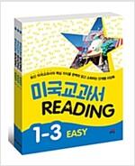 미국 교과서 Reading Easy 1~3 세트 - 전3권