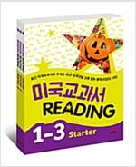 미국 교과서 Reading Starter 1~3 세트 - 전3권
