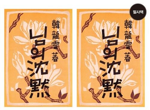 초판본 님의 침묵 - 전2권 (초판본 + 필사책)