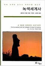 녹색세계사