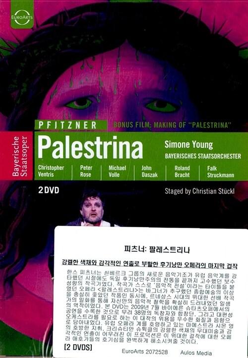 [수입] 피츠너 : 팔레스트리나 (2disc)