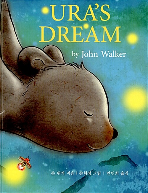 Uras Dream
