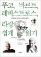 [중고] 푸코, 바르트, 레비스트로스, 라캉 쉽게 읽기