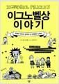 [중고] 이그노벨상 이야기