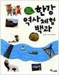 [중고] 한강 역사 체험 백과