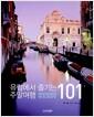 [중고] 유럽에서 즐기는 주말여행 101