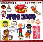 김충원의 미술교실 세트 - 전4권