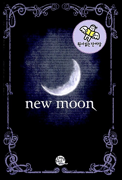 New Moon (원서 읽는 단어장: Paperback)
