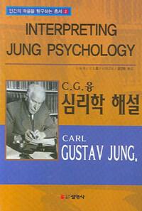 (C.G. 융) 심리학 해설 4판