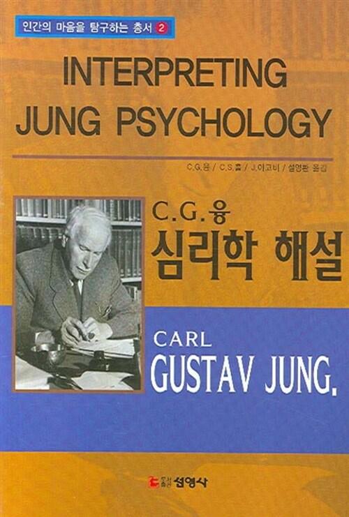 C.G 융 심리학 해설 (반양장)
