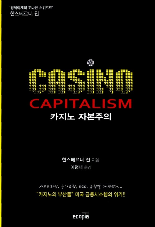 카지노 자본주의