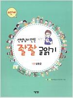 선생님이 만든 좔좔 글읽기 4단계 세트 - 전4권