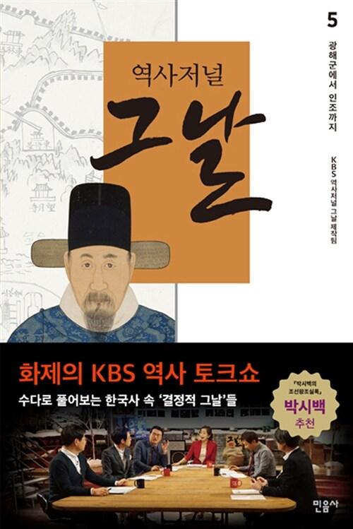 역사저널 그날 조선 편 5
