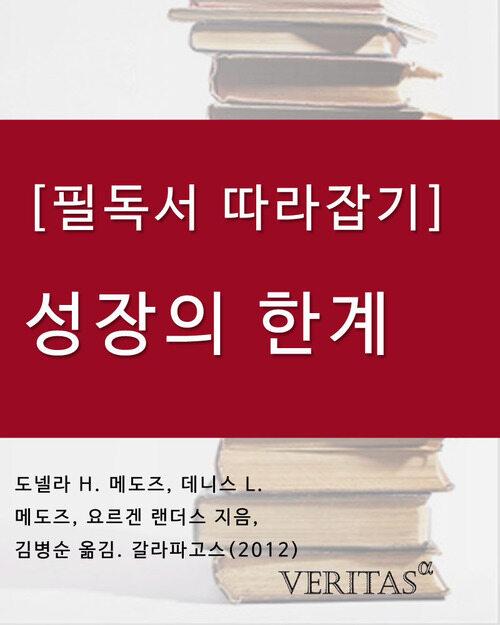 [필독서 따라잡기] 성장의 한계 (도넬라 H. 메도즈, 데니스 L. 메도즈, 요르겐 랜더스)