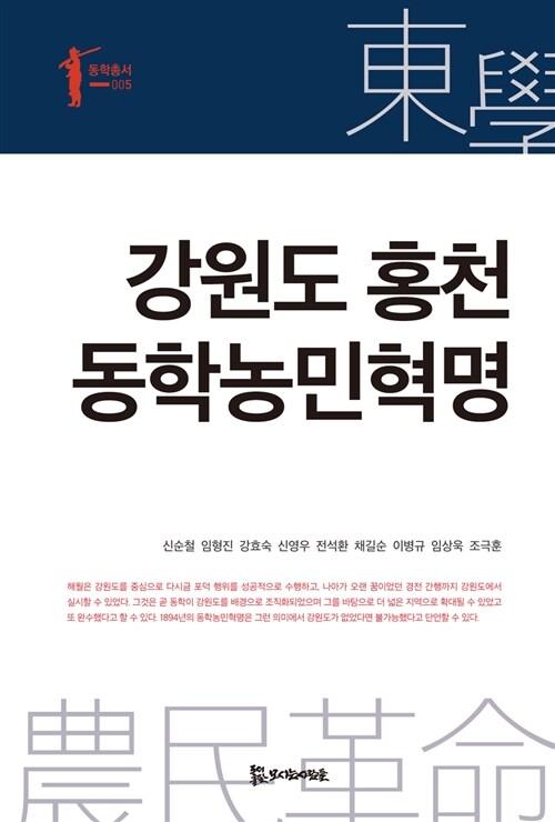 강원도 홍천 동학농민혁명