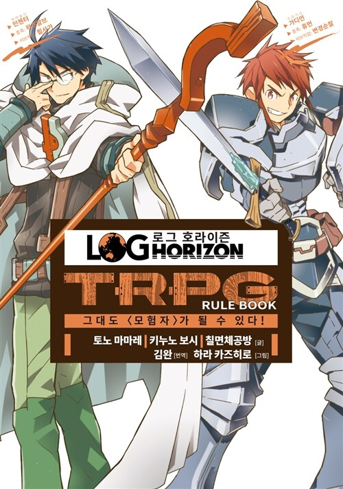 로그 호라이즌 TRPG Rule Book 한국어판