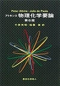 アトキンス 物理化學要論 (第6版) (單行本, 第6)
