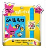 핑크퐁 사운드북 : 스마트 워치 (스마트 워치 1개 + 그림책 1권)