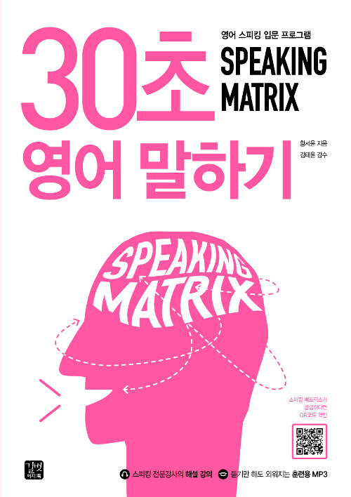 30초 영어 말하기 Speaking Matrix