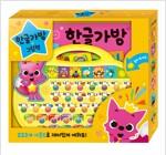 핑크퐁 사운드북 : 한글가방