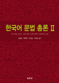 한국어 문법 총론 2