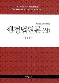 행정법원론 제24판(2016년판)