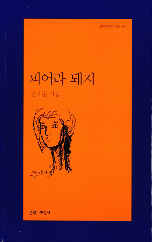 피어라 돼지 : 김혜순 시집