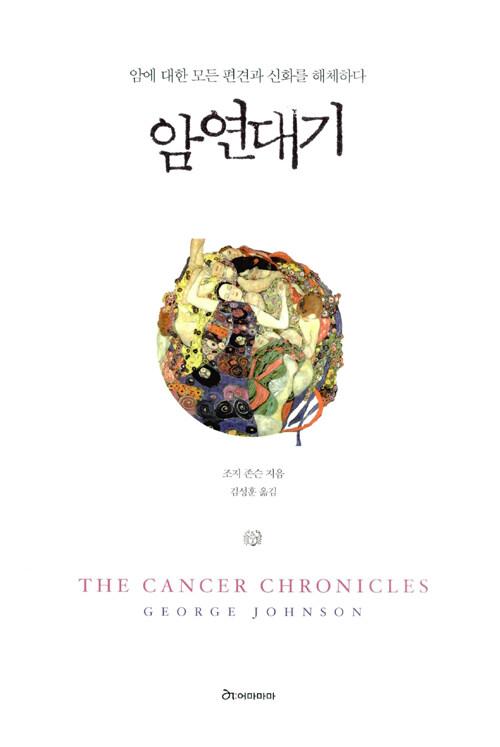 암연대기 : 암에 대한 모든 편견과 신화를 해체하다