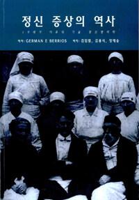 정신증상의 역사 : 19세기 이후의 기술 정신병리학