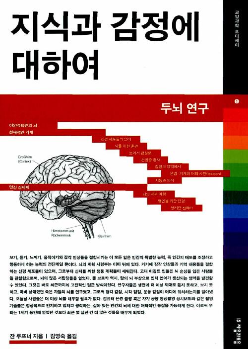 지식과 감정에 대하여 : 두뇌 연구