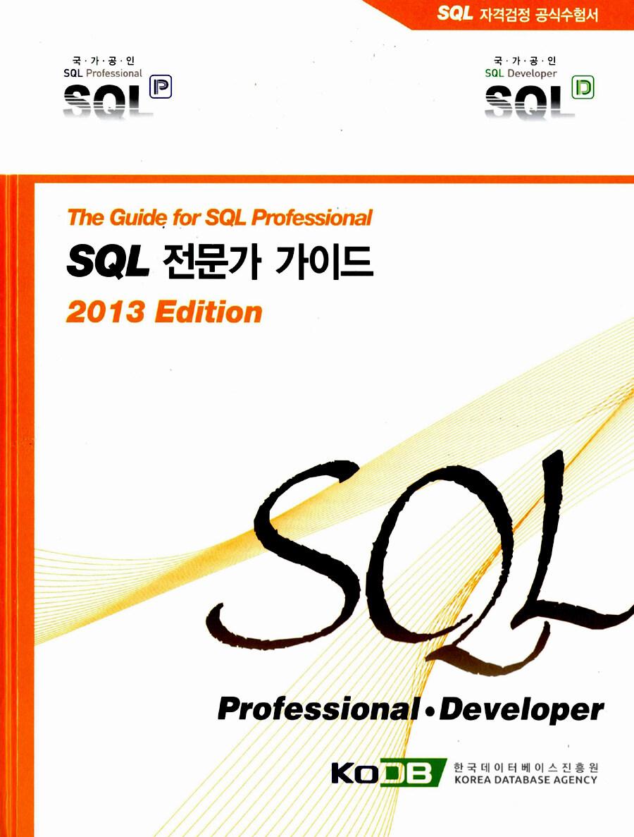 SQL 전문가 가이드 = 2013 ed
