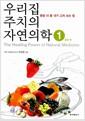 우리집 주치의 자연의학 1 (질병)
