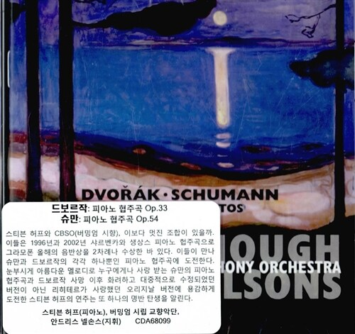 [수입] 드보르작 : 피아노 협주곡 Op.33 / 슈만 : 피아노 협주곡 Op.54