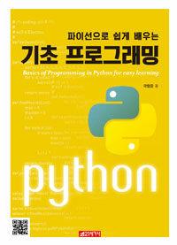 파이선 으로 쉽게 배우는 기초 프로그래밍