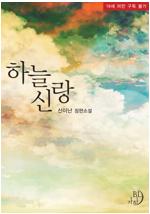 [BL] 하늘신랑