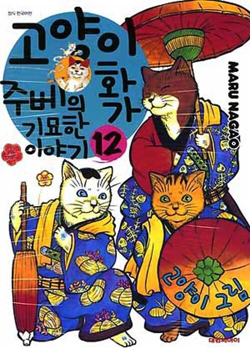 고양이화가 주베의 기묘한 이야기 12